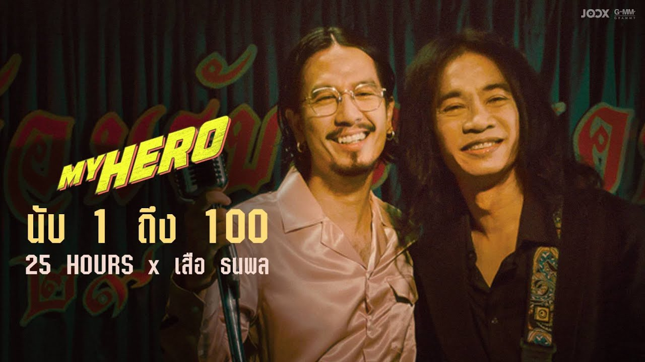 นับ 1 ถึง 100 - 25hours x เสือ ธนพล (#MYHERO)「Official MV」