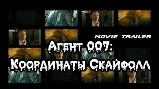 Movie Trailer - Агент 007: Координаты Скайфолл