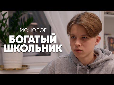 Купил квартиру в Москве в 15 лет: #монолог богатого школьника
