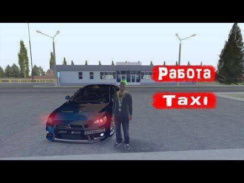 Работа такси | МТА Провинция