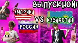 АМЕРИКА VS РОССИЯ VS КАЗАХСТАН • ВЫПУСКНОЙ • СКЕТЧ •PAIN