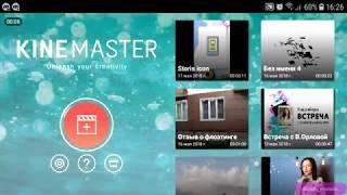 KineMaster. Как сделать простое слайд шоу