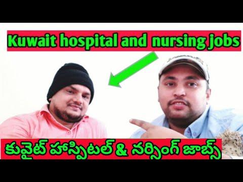 Kuwait Hospital Jobs  కువైట్ హాస్పిటల్ & నర్సింగ్ జాబ్స్