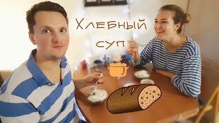 Готовим латышское блюдо...