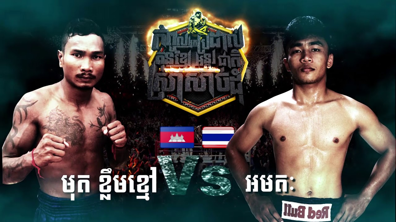 TVC Black Cat Boxing 12 August 2018, CNC Boxing, Kun Khmer, Sport Zone