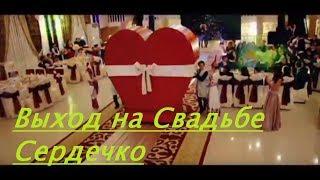 Свадебный выход Сердечко