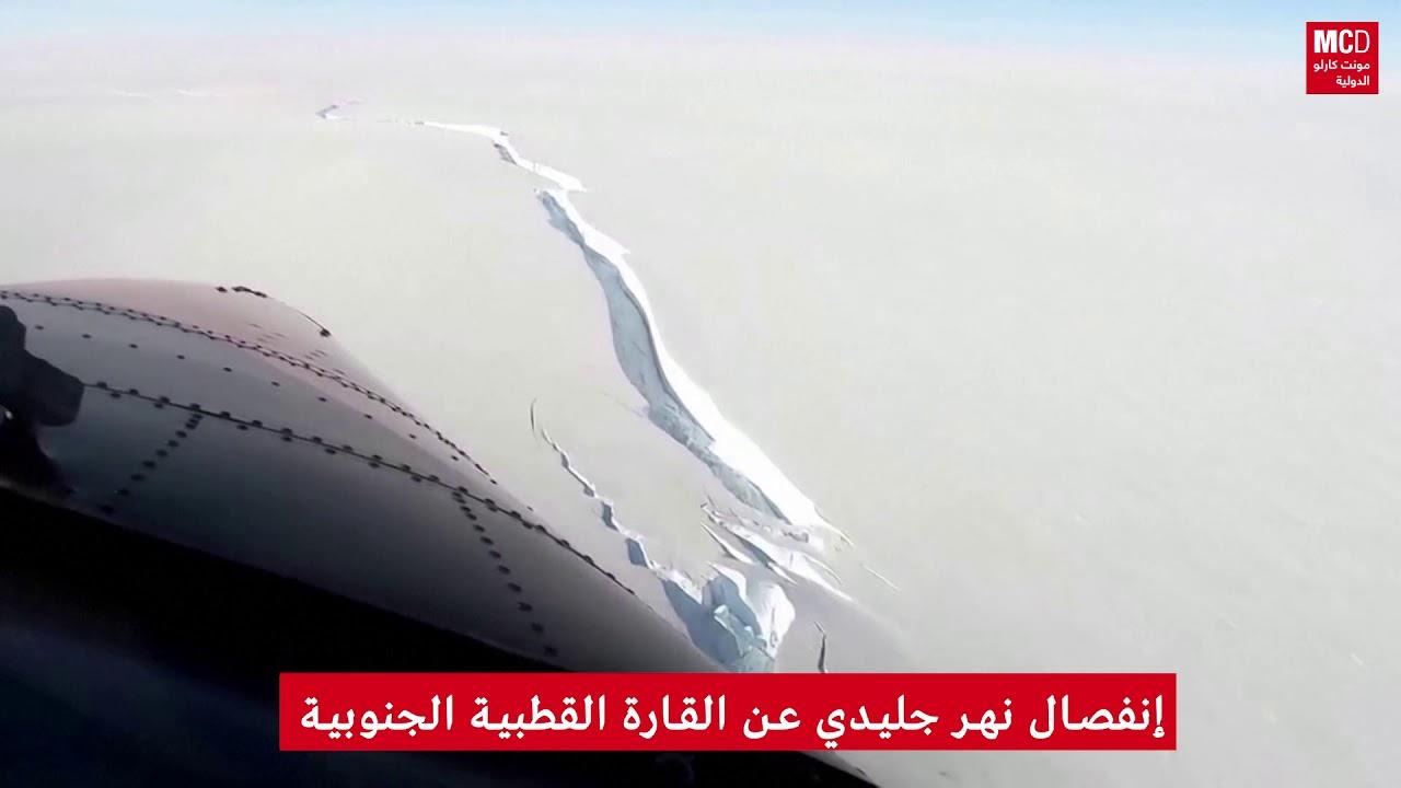 بالفيديو- إنفصال نهر جليدي عن القارة القطبية الجنوبية.. مساحته 1270 كيلومتراً مربعاً  - نشر قبل 32 دقيقة