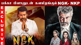 NGK & Ner Konda Paarvai Release Date – Official Announcement is Here.!