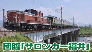 九頭竜川を渡り金沢に向かう団体臨時列車「サロンカー福井」