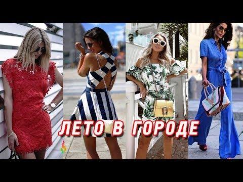 ЧТО МОДНО ЛЕТОМ 2019 В ГОРОДЕ: супермодная одежда для летних сетов!
