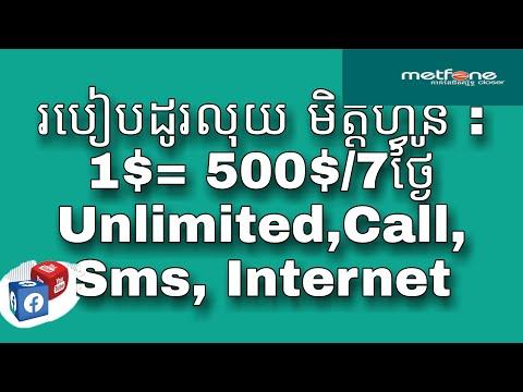 របៀបដូរលុយ មិត្តហ្វូ Metfone 1$=500$/7days , How To Exchange Metfone 1 $ = 500 $ / 7days,