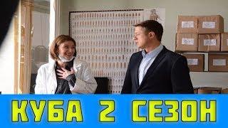 Куба 2 сезон 1,2,3,4,5,6,7,8 серия (сериал, НТВ) ВСЕ СЕРИИ анонс
