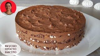 Шоколадный торт ✧ По мотивам Киевского торта ✧ БЕЗ ДУХОВКИ! ✧ Готовится Быстро и Просто