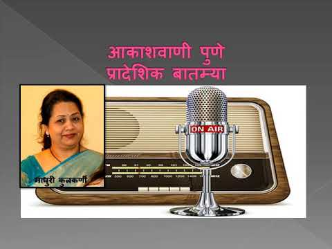 Akashvani Pune Regional News on 16.07.2018 @ 7.10am.mp3