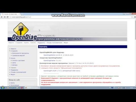 Установка программы для диагностики ЭБУ OpenDiag