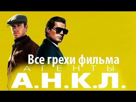 Агенты А.Н.К.Л.