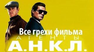 """Все грехи фильма """"Агенты А.Н.К.Л."""""""