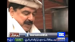 Mahaaz Wajahat Saeed Khan kay Sath - 24 January 2016 |  Sheikh Rasheed