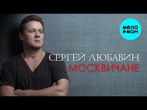 Сергей Любавин - Москвичане Lyric