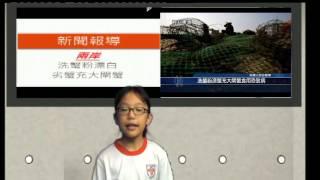 聖公會基榮小學_常識_201311新聞