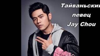 Тайваньский музыка / Jay Chou / Первый певец / Китайский язык