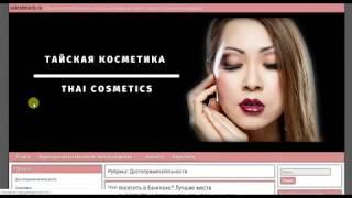 Красота и здоровье: тайская косметика