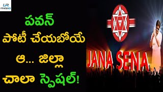 Anantapur district is very special to pawan compete | #janasena | lr media