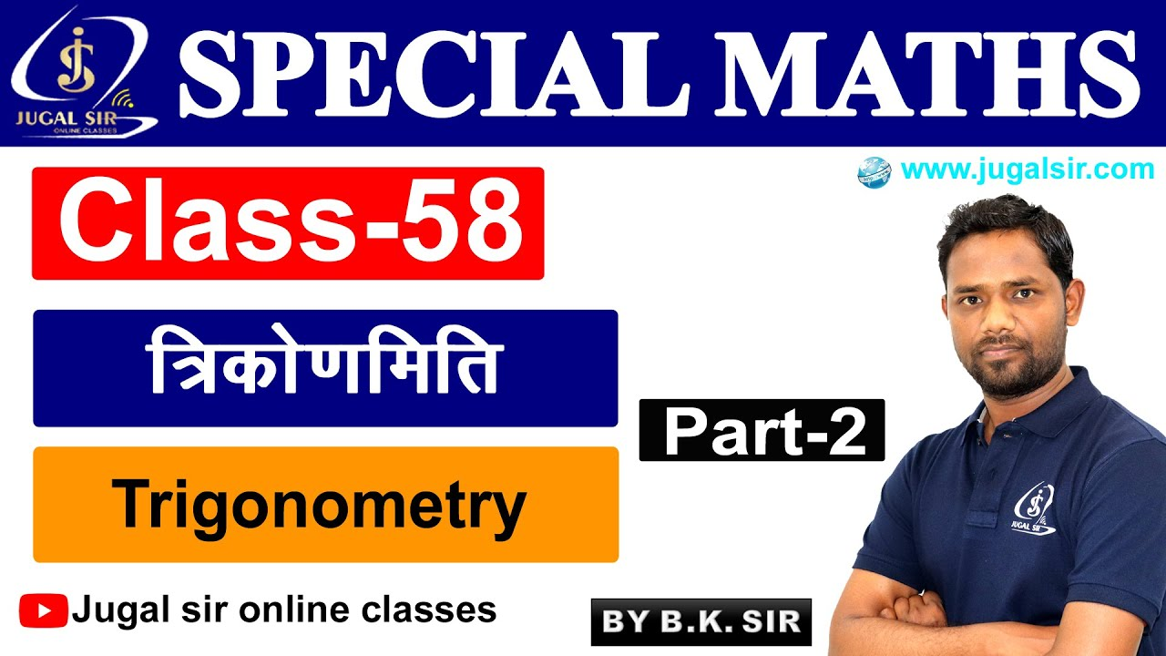 basic Trigonometry ▏for all competitive exam ▏(class-2) maths by B K  SIR
