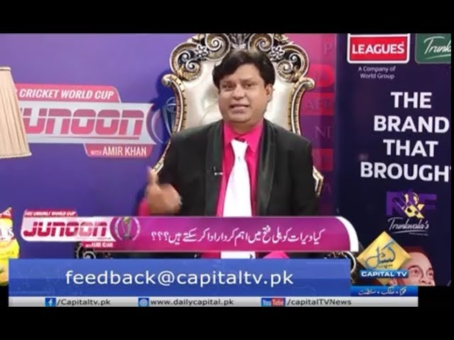 ICC Cricket World Cup Junoon with Amir Khan   Capital TV   13 June 2019