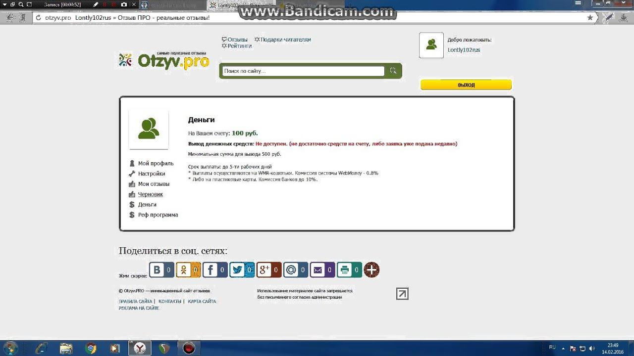 деньги за регистрацию на сайтах с выводом