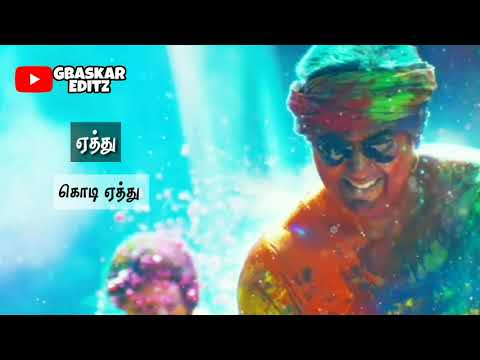 Tamil WhatsApp status lyrics || Friendship song || Aarambam movie || Mela vedikithu || GBaskar editz