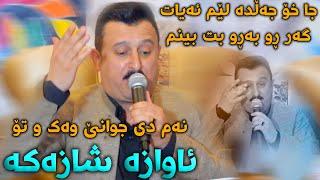 Karwan Xabati (Jwanik Wak W To) Saliady Hamay Dalak - Track 3 - ARO