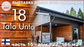 Стильный одноэтажный дом с 3 спальнями - Talo Unto 146 м2