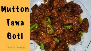 Mutton Tawa Boti Recipe | How To Make Mutton Tawa Boti | Hadia
