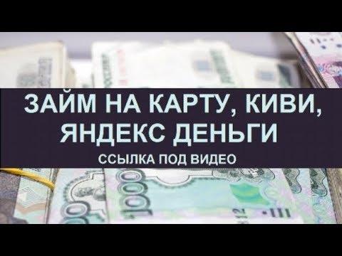 Кредиты С Плохой Кредитной Историей 24из YouTube · Длительность: 4 мин31 с  · отправлено: 4 дн. назад · кем отправлено: Эвелина Ильина