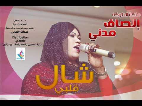 جديد ملكة الدلوكة انصاف مدني - شال قلبي thumbnail