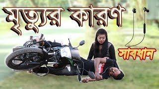 মৃত্যুর কারন হেডফোন । Head Phone New Short film 2019  । STV Entertainment