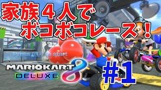 【マリオカート8デラックス】家族4人200ccキノコカップで新たなる挑戦!
