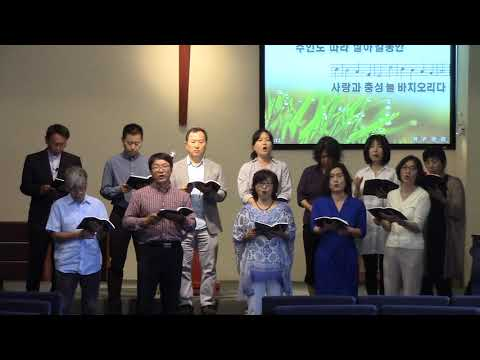 180930 십자가를 질 수 있나 Choir