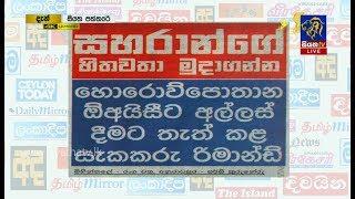 Siyatha Paththare | 09 - 05 - 2019 Thumbnail