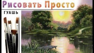 """""""Вечер на озере. Пейзаж"""", как нарисовать  🎨ГУАШЬ! ДЕМО Мастер-класс"""