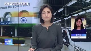 중국 이어 인도마저…현대車, 판매량 줄자 공장 일시중단