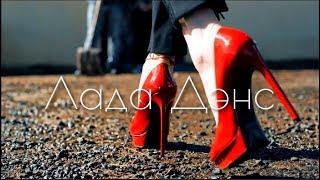 ЛАДА ДЭНС – НЕФТЬ | MOOD VIDEO (Премьера 2019)