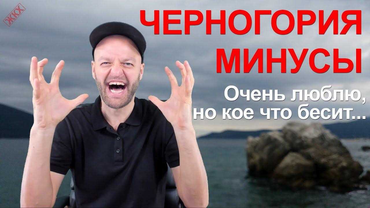 Пмж в черногории отзывы дом сша купить