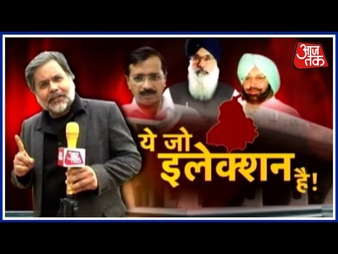 Special Ground Report From Punjab On Punjab Election