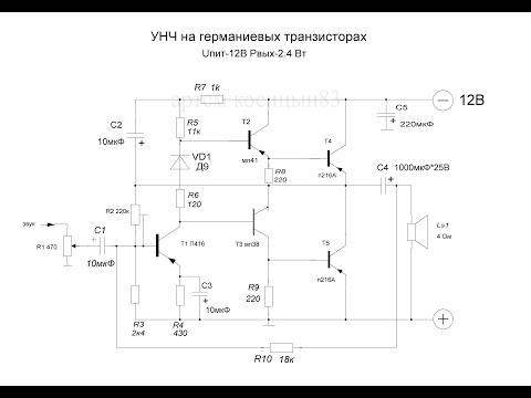 Унч на транзисторах своими руками схемы