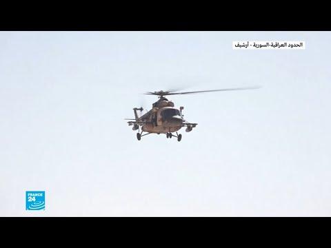 الجيش العراقي يشن ضربات جوية ضد تنظيم -الدولة الإسلامية- في سوريا  - نشر قبل 20 ساعة