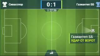 Сивасспор Газиантеп ББ турция суперлига футбол прямая трансляция видеострим
