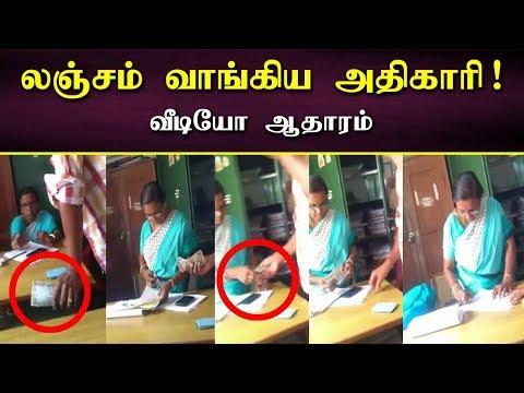 லஞ்சம் வாங்கிய அதிகாரி: வீடியோ!   Minnambalam TV  