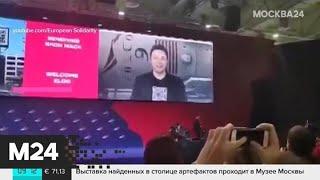 Смотреть видео Илона Маска в шутку пригласили выступить на бизнес-форуме в Краснодаре - Москва 24 онлайн